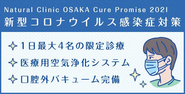 ナチュラルクリニック大阪の新型コロナウイルス感染症対策